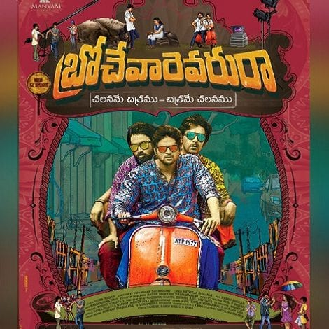 Brochevarevarura Ringtones,New Best Telugu Brochevarevarura Bgm Ringtones Download 2019