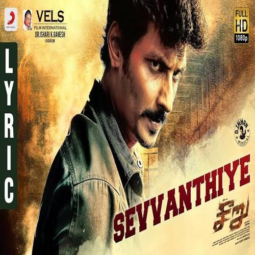 Seeru (Tamil) Ringtones BGM Ringtones Zedge Ringtones