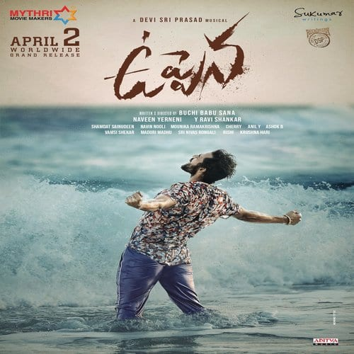 Uppena Ringtones Download Telugu (2020)