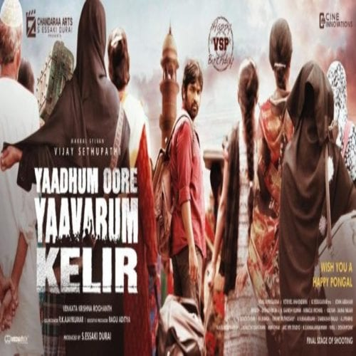 Yaadhum Oore Yaavarum Kelir BGM Ringtone For Mobile
