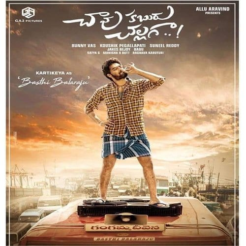Chaavu Kaburu Challaga Ringtones BGM Download Telugu (2020)