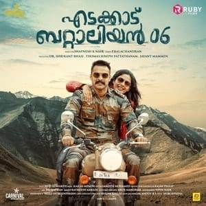 Edakkad Battalion 06 Ringtones BGM Download Malayalam (2020)