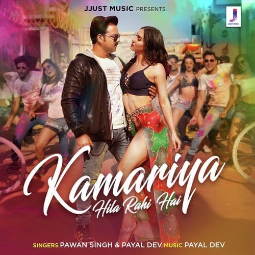 Kamariya Hila Rahi Hai Ringtone [Download]