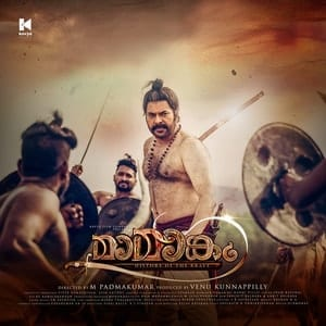 Mamangam Ringtones BGM Download Malayalam (2019)