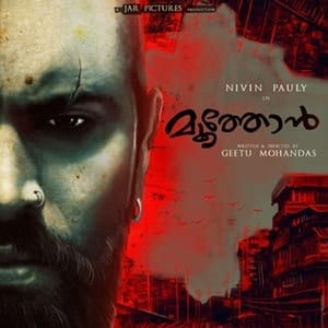 Moothon Ringtones BGM Download Malayalam (2019)