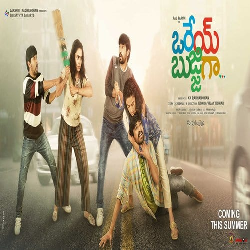 Orey Bujjiga Ringtones BGM Download Telugu (2020)