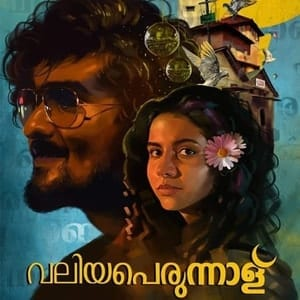 Valiyaperunnal Ringtones BGM Download Malayalam (2019)
