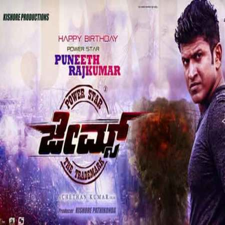 James (Kannada) BGM Ringtones Download