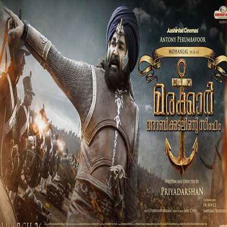 Marakkar (Malayalam) BGM Ringtones Download