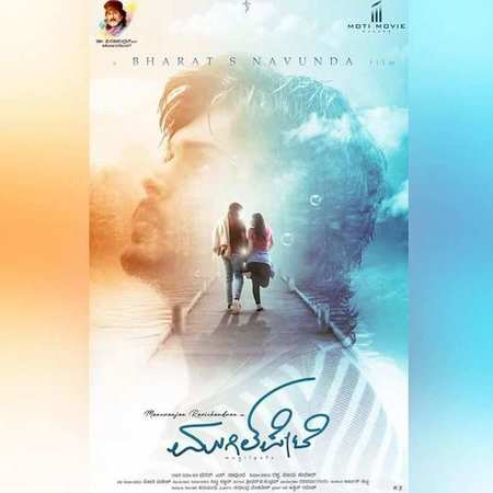 Mugilpete (Kannada) Ringtones Download