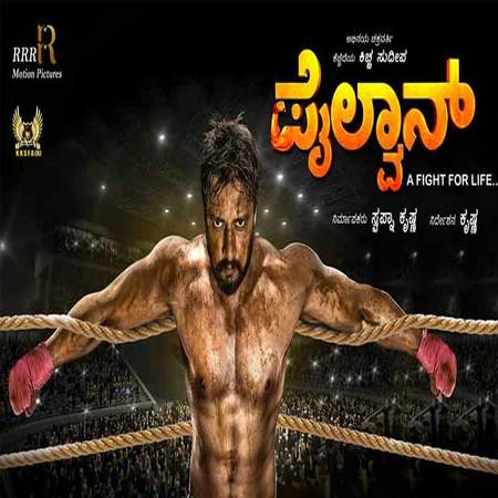 Pailwaan (Kannada) Ringtones Free Download