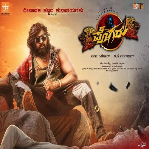 Pogaru kannada BGM Ringtones Download For Free
