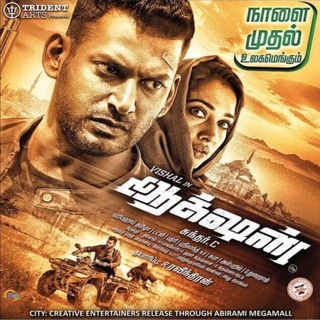 Action Tamil Ringtones Download (2019)