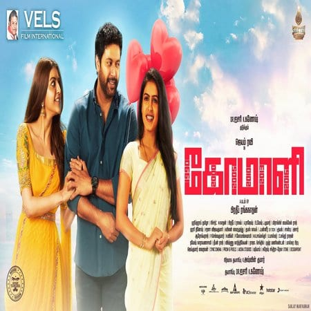 Comali Ringtones Download Tamil (2019)