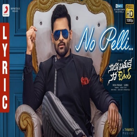 Solo Brathuke So Better – No Pelli Ringtone Download