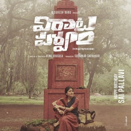 Virata Parvam Ringtones Download (Telugu) 2020