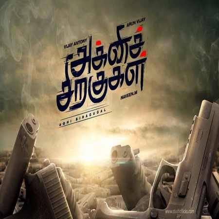 Agni Siragugal Ringtones BGM Download Tamil