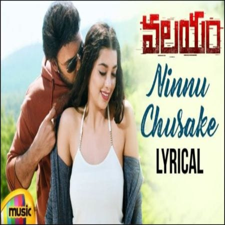 Ninnu Chusake BGM Ringtone Download (Valayam)