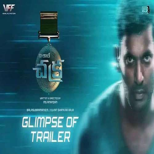 Vishal CHAKRA (Telugu) BGM Ringtones Download