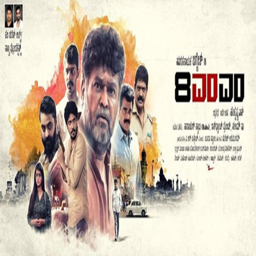8MM Bullet Ringtones and BGM Mp3 Download (Kannada)