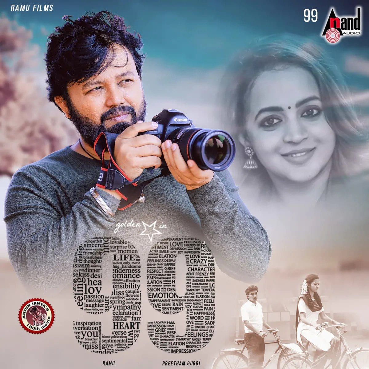 99 Ringtones and BGM Mp3 Download (Kannada)