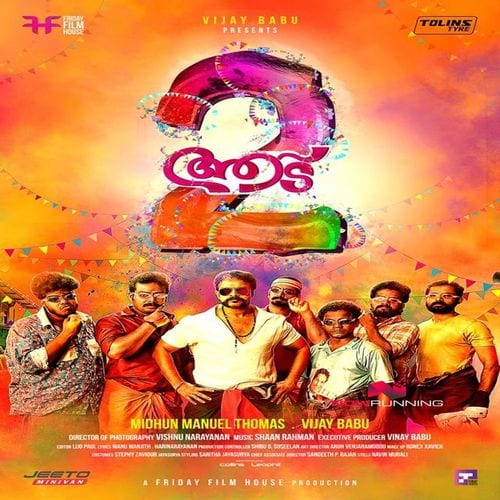 Aadu 2 Ringtones and BGM Mp3 Download (Malayalam)