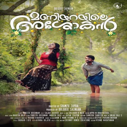Maniyarayile Ashokan Ringtones and BGM Mp3 Download Malayalam 2020