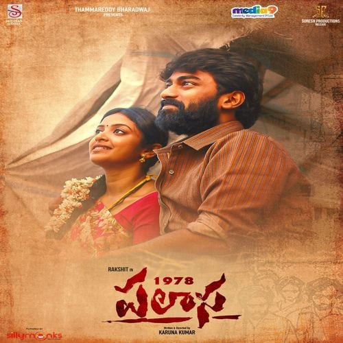 Palasa 1978 Ringtones and BGM Mp3 Download Telugu 2020