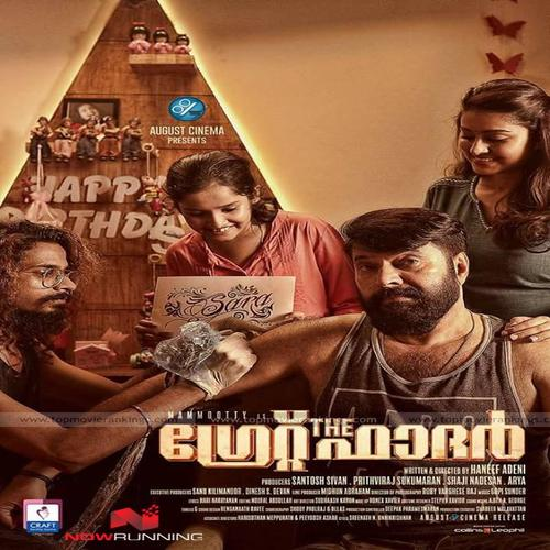 The Great Father Ringtones and BGM Mp3 Download (Malayalam)