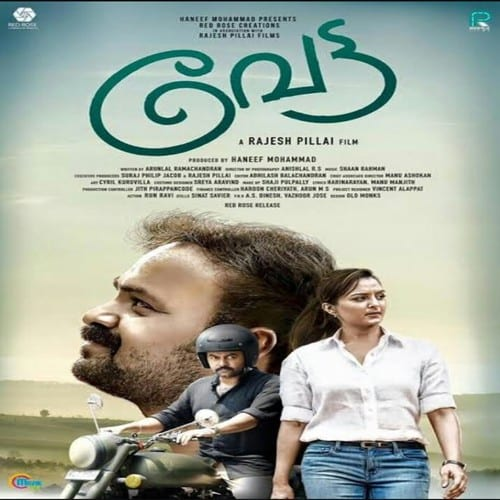 Vettah Ringtones and BGM Mp3 Download (Malayalam)