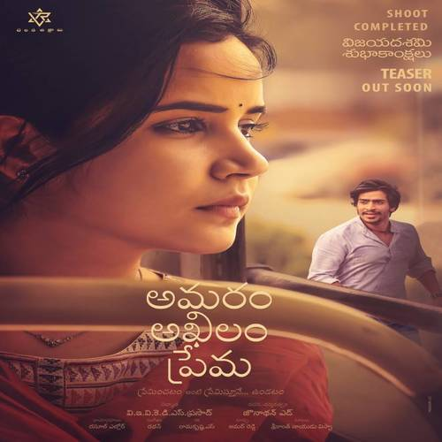 Amaram Akhilam Prema Ringtones and BGM Mp3 Download (Telugu)