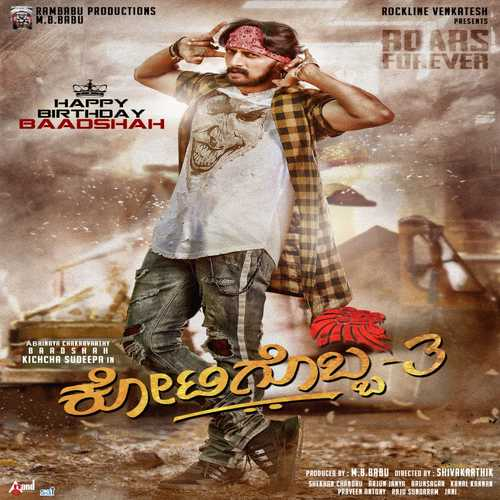 Kotigobba 3 Ringtones and BGM Mp3 Download (Kannada)