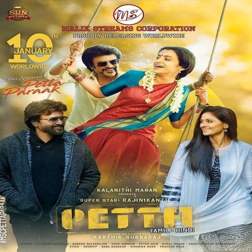 Rajinikanth Petta Ringtones and BGM Mp3 Download (Tamil)