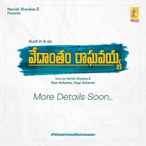 Vedantham Raghavaiah Ringtones and BGM Mp3 Download Telugu (Sunil)