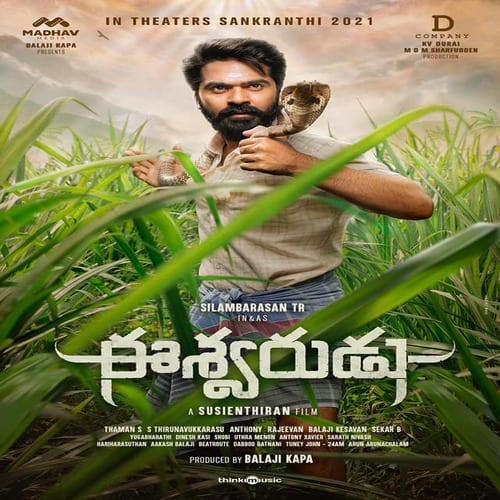 Eswaradu Ringtones and BGM Mp3 Download (Telugu)