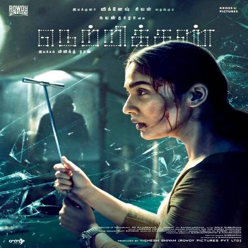Netrikann Ringtones and BGM Mp3 Download (Tamil)