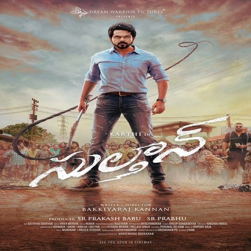 Sulthan Ringtones and BGM Mp3 Download (Telugu)
