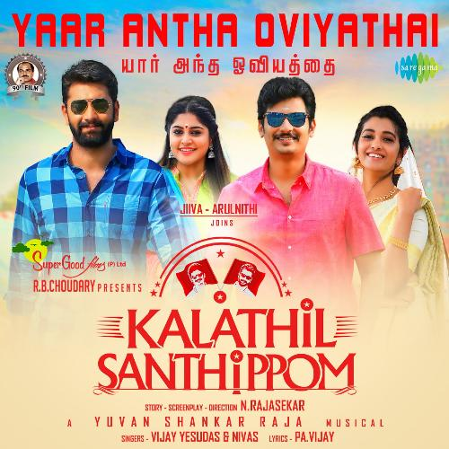 Kalathil Santhippom - Yaar Antha Oviyathai Ringtone Download