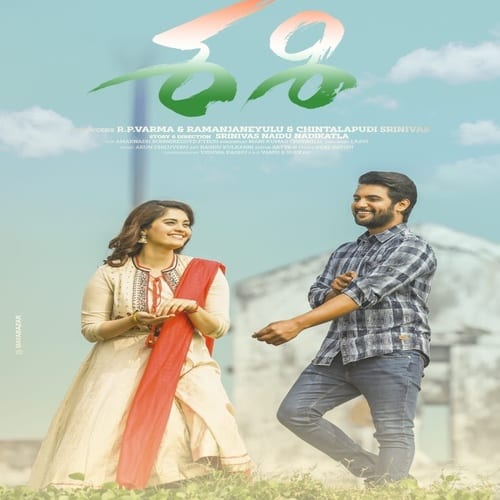 Aadi Sashi Ringtones and BGM Telugu [Free Download] 2021