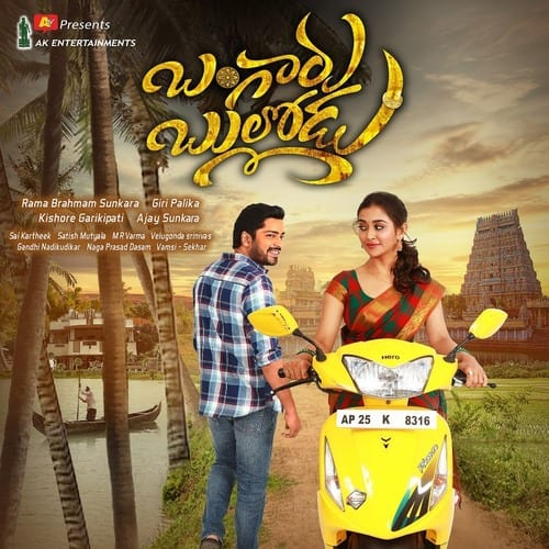 Bangaru Bullodu Ringtones BGM Mp3 [Free Download] (Telugu) Allari Naresh