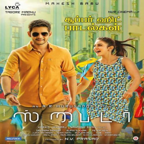 Spyder Ringtones BGM Mp3 Free Download (Tamil) Mahesh Babu
