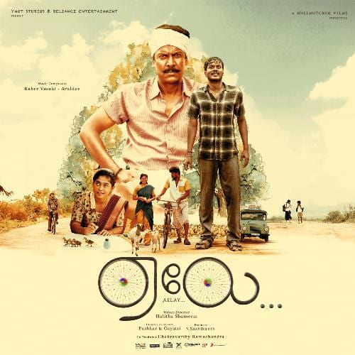 Aelay Ringtones BGM Ringtone Download Tamil
