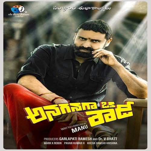 Anaganagaa Oka Rowdy Ringtones BGM Ringtone [Download] Telugu 2021