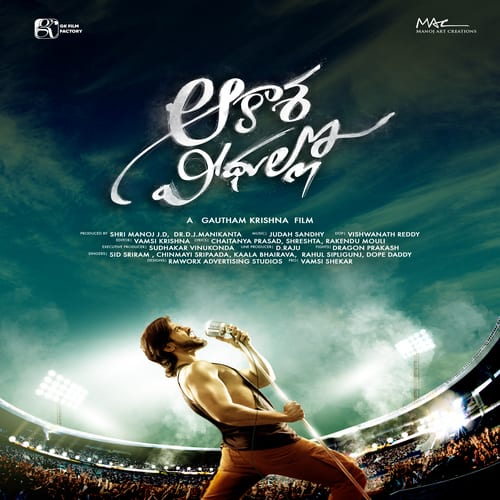Aakasa Veedhullo Ringtones BGM [Free Download] (Telugu) 2021