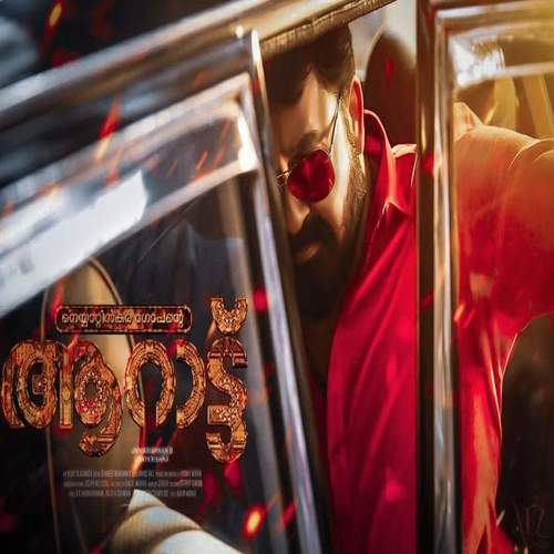 Aaraattu Ringtones BGM [Free Download] (Malayalam) 2021