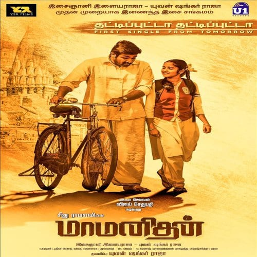 Maamanithan Ringtones and BGM Mp3 Download (Tamil) Vijay Sethupathi