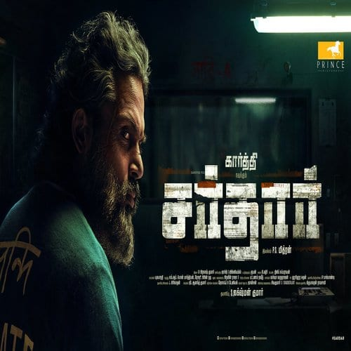 Sardar​​ Ringtones and BGM Mp3 Tamil [Free Download] 2021