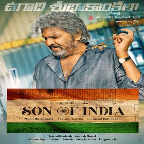 Son Of India Ringtones BGM [Free Download] (Telugu) 2021